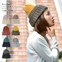 ニット帽 バイカラー リブ編み 帽子 イタリア糸 上質 男女兼用 ユニセックス レディース メンズ キャップ ワッチ ビー…