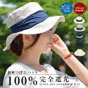 100% 遮光 UPF50+ ハット 帽子 ドレープハット UVカット uv 折りたたみ 遮熱 レディース つば広 リボン 綿 コットン 麻 リネン 自然素材 ...
