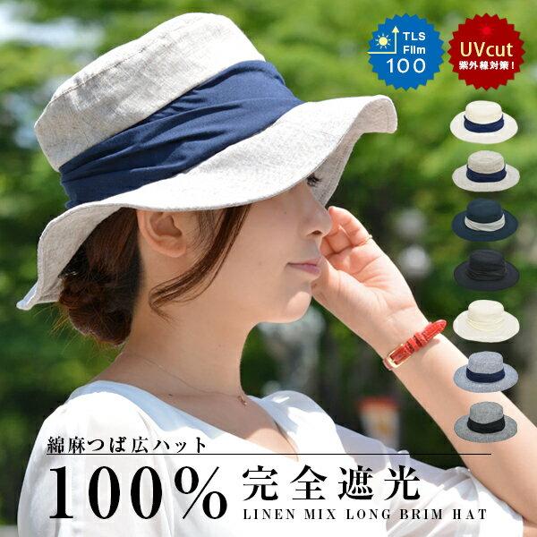 100% 遮光 UPF50+ ハット 帽子 ドレープハット UVカット uv 折りたたみ 遮熱 レディース つば広 リボン 綿 コットン 麻 リネン 吸汗速乾 紫外線対策 サイズ調節 ナチュラル かわいい 上品 おしゃれ 完全遮光 uvカット帽子 軽量 送料無料