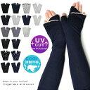 レディース 女性 UV アームカバー 手袋 フィンガーレスグローブ ロング 被せ ミトン ストレッチ 指なし 紫外線カット …