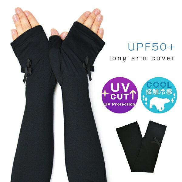 ≪UPF50+ 接触冷感 UVカット≫ UV手袋 レディース 女性 アームカバー 手袋 フィンガーレス グローブ ロング ストレッチ 指なし 紫外線カット 日焼け防止 接触冷感 涼しい さらさら 無地 シンプル リボン おしゃれ 可愛い 手の甲 二の腕 日焼け対策
