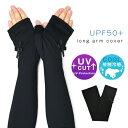 UPF50+ 接触冷感 UVカット UV手袋 レディース 女性 アームカバー 手袋 フィンガーレス グローブ ロング ストレッチ 指…