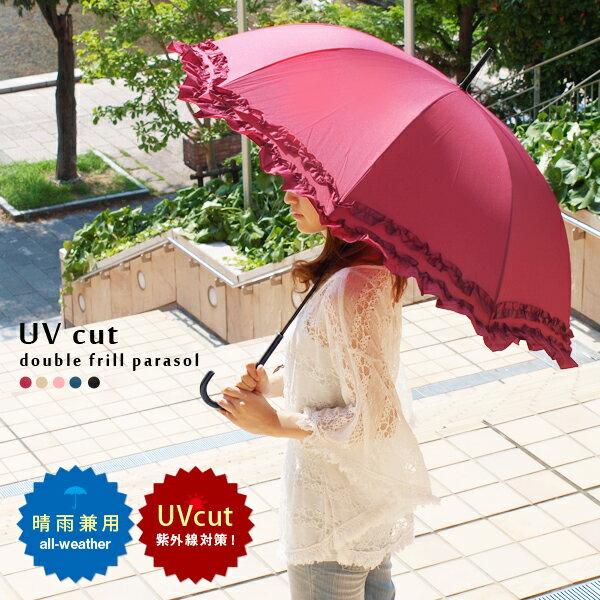 レディース 日傘 長傘 大きめ UVカット ビッグサイズ 晴雨兼用 ダブルフリル フリル UV 紫外線 対策 雨傘 可愛い おしゃれ 日焼け防止 可愛い 暑さ対策 ベージュ ピンク レッド ブルー ブラック 黒 赤 青 送料無料 敬老の日