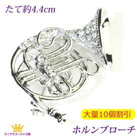 【 送料無料 】 大量割引 10個 ブローチ ホルン 音楽系アクセサリー アンティークゴールド ゴールド シルバー ブラック プレゼント