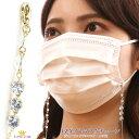 送料無料 マスクチェーン マスクネックストラップ マスクストラップ マスク なくさない CZダイヤ(キュービックジルコ…