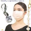 送料無料 マスク チャーム マスクチェーン マスクチャームセット マスクネックストラップ マスクストラップ マスク な…