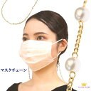 全品 送料無料 マスクネックストラップ マスクチェーン マスクストラップ マスク なくさない パール 真珠 マスク チャ…