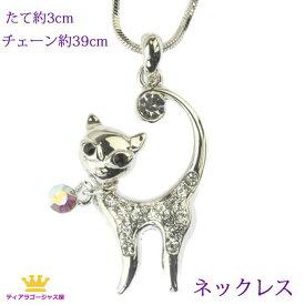 【 送料無料 】 ネックレス 猫 ねこ ネコ cat おしゃれ ペンダント アクセサリー ジュエリー レディース cat kitten ギフト プレゼント