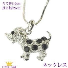 【 送料無料 】 ネックレス レディース 犬 ワンちゃん 犬アクセサリー 子犬 ダルメシアン ペンダント dog doggy ギフト プレゼント