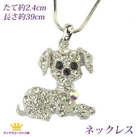 【 送料無料 】 ネックレス 犬 ワンちゃん 犬アクセサリー レディース 子犬 ペンダント dog doggy ギフト プレゼント