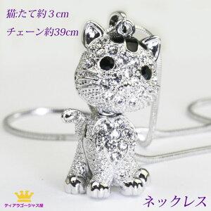 ポイント20倍 全品 送料無料 ネックレス 猫 ねこ ネコ おすわり cat レディース おしゃれ ペンダント アクセサリー ジュエリー cat kitten クリスマス