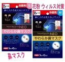 花粉 マスク 鼻 ノーズマスクピットネオneoシリーズ最新版 9個入やわらか日本製 PM2.5・黄砂・ハウスダスト・粉塵・風…