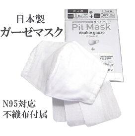 日本製 マスク 在庫あり 大きめ N95対応不織布フィルター付 ピットマスク 洗える 柔らか 抗菌 インナーシート 取り替えシート ガーゼ 国産/送料無料ネコポス配送/代引不可