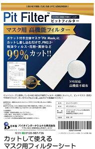 マスク フィルター 国産 日本製 シート不織布 在庫有 交換シート ピットフィルターシート N95対応高機能フィルター カットして使える 手作りマスク用 抗菌 インナーシート 取り替えシ