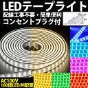 ledテープ 100v 家庭用ACアダプター 180SMD/M 5m セット 送料無料 防水 仕様 ledテープ 二列式 強力 簡単設置 明るい…