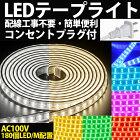 ledテープライト 100v ACアダプター 180SMD/M 1m セット 送料無料 防水 仕様 ledテープ 二列式 強力 簡単設置 明るい おしゃれ 長持ち 白/電球色/ブルー 全8色 間接照明 カウンタ照明 棚下照明 ショーケース ledテープライト ライトアップ