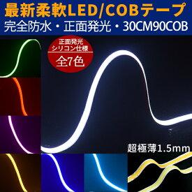 メール便送料無料 強力発光 超極薄1.5mm 新型柔軟COB LEDテープライト 90連30cm デイライト パーツ 防水切断可能なLEDテープ ヘッドライト アイライン ストリップチューブ 正面発光 全7色 2本セット ledtape12v new12356