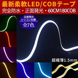 メール便送料無料 強力発光 超極薄1.5mm 新型柔軟COB LEDテープライト 180連60cm デイライト パーツ 防水切断可能なLEDテープ ヘッドライト アイライン ストリップチューブ 正面発光 全7色 2本セット ledtape12v new12356