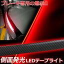 やわらか設計 LEDシリコンチューブテープ LEDテープライト ブレーキ灯 ストップ灯 テールライト ブレーキランプ ブ…