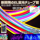 RGB16色 次世代ネオンled AC100V 5m 家庭用ACアダプター 120SMD/M 5m セット 送料無料 リモコン付き 調光 調色 クリ…