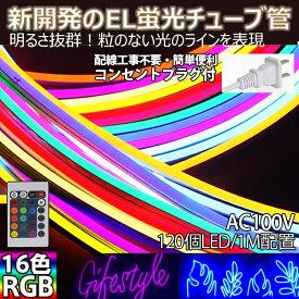 RGB16色 次世代ネオンled AC100V 10m 家庭用ACアダプター 120SMD/M 10m セット 送料無料 リモコン付き 調光 調色 クリスマス EL蛍光チューブ管 LEDネオン看板 切断可能 クリスマス装飾にも ネオンサイン明るい 長持ち おしゃれ 間接照明 装飾照明 棚下照明 ledテープライト