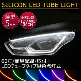 送料無料 薄型 やわらか設計 高密度側面発光LEDテープ アイライン ストリップチューブ 汎用 外装 内装 間接照明 アンダーライト デイライト ライトアップ パーツ 12V対応  途中カット30cm/2本セット 全6色 30CM60SMD ledtape12v new12356