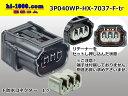 040型HX防水シリーズ3極メス端子側コネクタのみ7037(メス端子無し)/3P040WP-HX-7037-F-tr