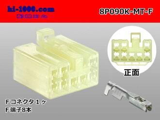 8P090 형 MT 시리즈 여성 단자 쪽 커플러 키트/8P090K-MT-F