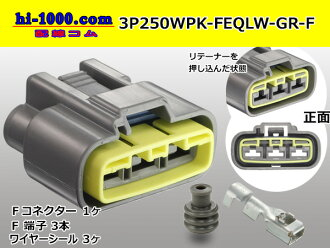 3 P Furukawa QLW female Terminal side Kaplan grew F250-QLW2030-WS-QLW30/3P250WPK-FEQLW-GR-F
