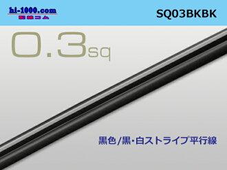 0.3sq parallel lines - black / black, white stripe (1m)/SQ03BKBK