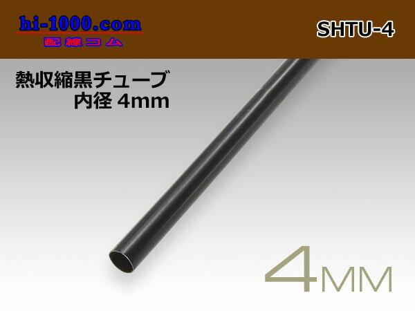 熱収縮黒チューブ(直径4mm長さ1m)/SHTU-4