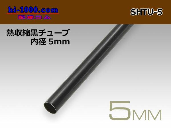 熱収縮黒チューブ(直径5mm長さ1m)/SHTU-5
