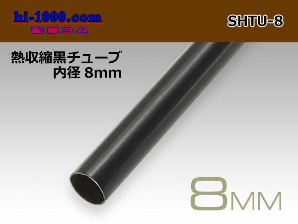 熱収縮黒チューブ(直径8mm長さ1m)/SHTU-8
