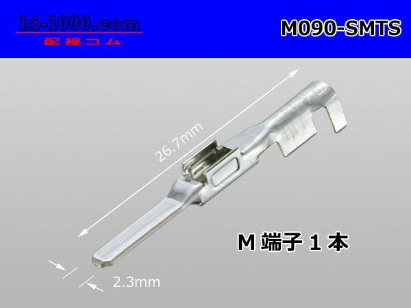 090型住友TS/矢崎090シリーズオス端子非防水/M090-SMTS