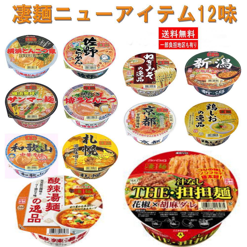 ヤマダイ ニュータッチ 凄麺 全国ご当地ラーメン 12食 E( 酸辣湯麺、担担麺 )セット 送料無料
