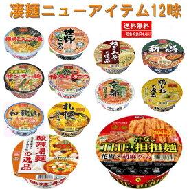 ヤマダイ ニュータッチ 凄麺 全国ご当地ラーメン 12食 E( 酸辣湯麺、担担麺 )セット 関東圏送料無料