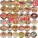 新着 全国 ご当地ラーメン 35種 36個 コンプリートセット 凄麺 麺ニッポン 送料無料