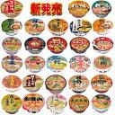 ヤマダイ ニュータッチ 凄麺 全国ご当地ラーメン 24種24食セット 送料無料