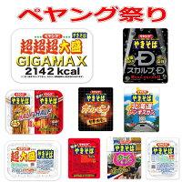 新着にぎわい広場ペヤング焼きそば祭り9個セット関東圏送料無料