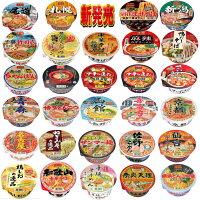 ヤマダイニュータッチ凄麺全国ご当地ラーメン24種24食セット関東圏送料無料