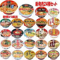 新着ヤマダイニュータッチ凄麺全国ご当地ラーメン食べくらべ24種24食セット送料無料