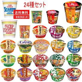新着 マルちゃん 日清食品 明星食品 エースコック 大黒食品 ヤマダイ レギュラーサイズカップ麺 24個セット 関東圏送料無料