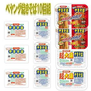 新着 にぎわい広場 ペヤングソース焼きそば 6個 超大盛 4個 10個セット 関東圏送料無料