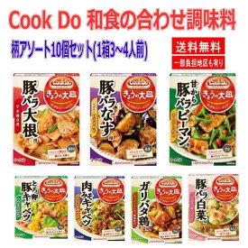 即食 時短食 レトルト 送料無料 味の素 Cook Do クックドゥ きょうの大皿 和食の合わせ調味料 10個セット 本格和風味をご家庭で 新着