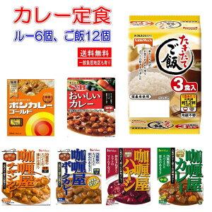 新着 時短食  カレー定食 レトルトカレー6個 + テーブルマーク たきたてご飯12個セット 関東圏送料無料