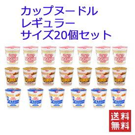 日清カップヌードル 日清食品 カップヌードル レギュラーサイズ 3柄 20食セット 関東圏送料無料