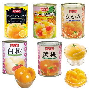 新着 にぎわい広場 ホテイフーズ フルーツ缶詰 5缶セット 桜桃 白桃 みかん ミックス グレープフルーツ 関東圏送料無料