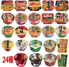 新規 にぎわい広場 ご当地カップ麺特集 サッポロ一番 ヤマダイ マルタイ 旅麺 スナオシ 24食セット