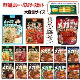 時短食 レトルト 新着 にぎわい広場 ハチ食品 メガ盛りカレー たっぷりパスタソース 14袋セット パスタおまけ付き 関東圏送料無料