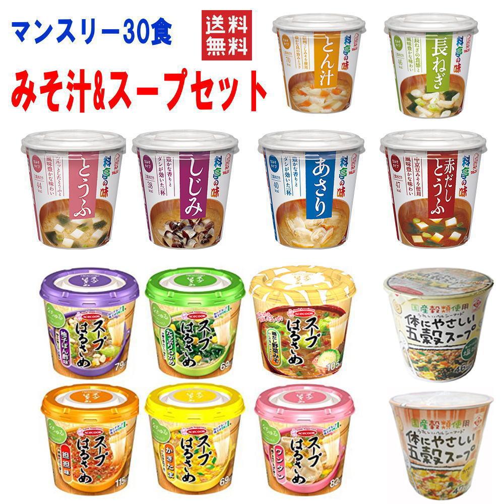 新着 にぎわい広場 マルコメ カップ味噌汁 五穀スープ スープはるさめ マンスリー30個 箱買いセット 送料無料